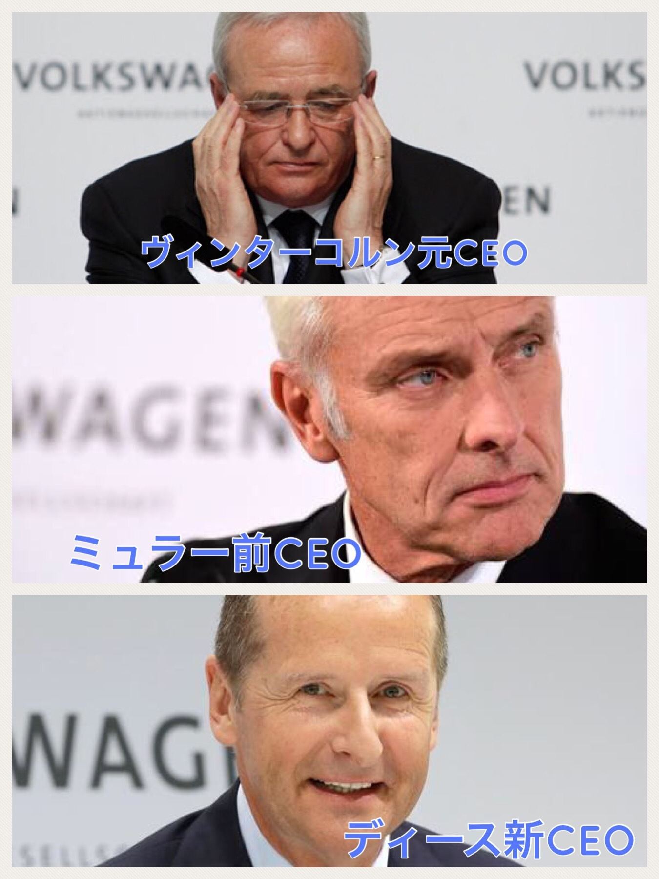 VW 新社長 ディース CEO