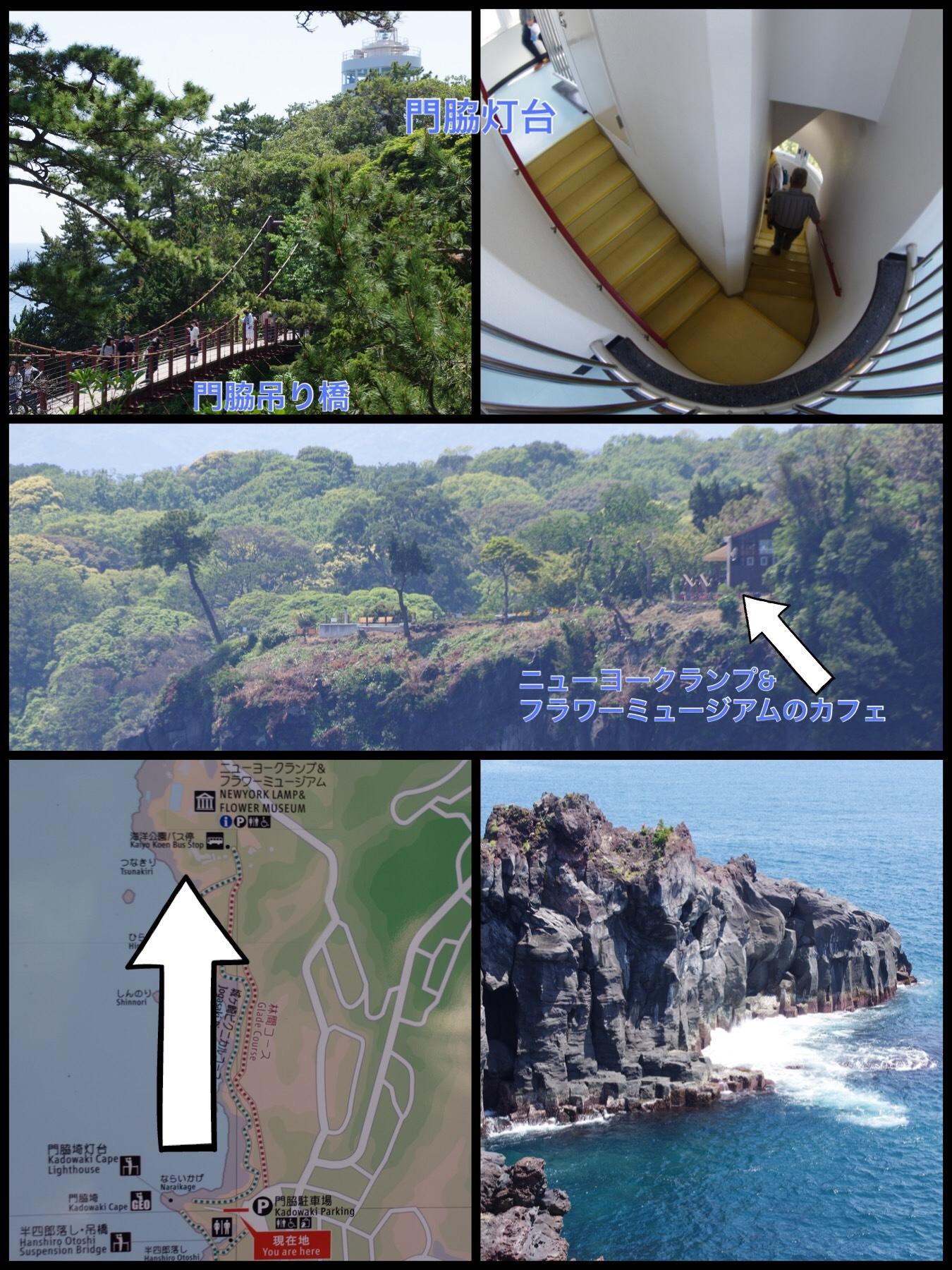 伊豆海洋公園 ニューヨークランプ&フラワーミュージアム 門脇吊り橋 灯台