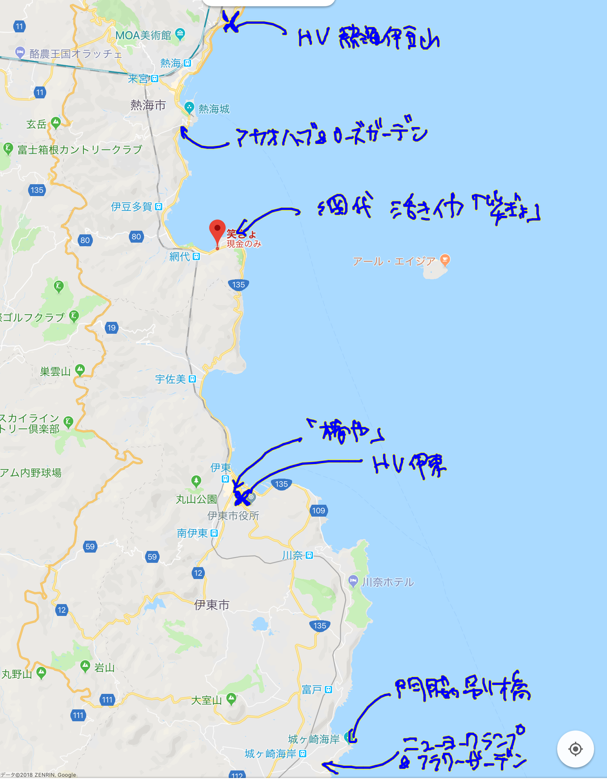 伊豆ドライブ旅行2018GW 伊東〜熱海