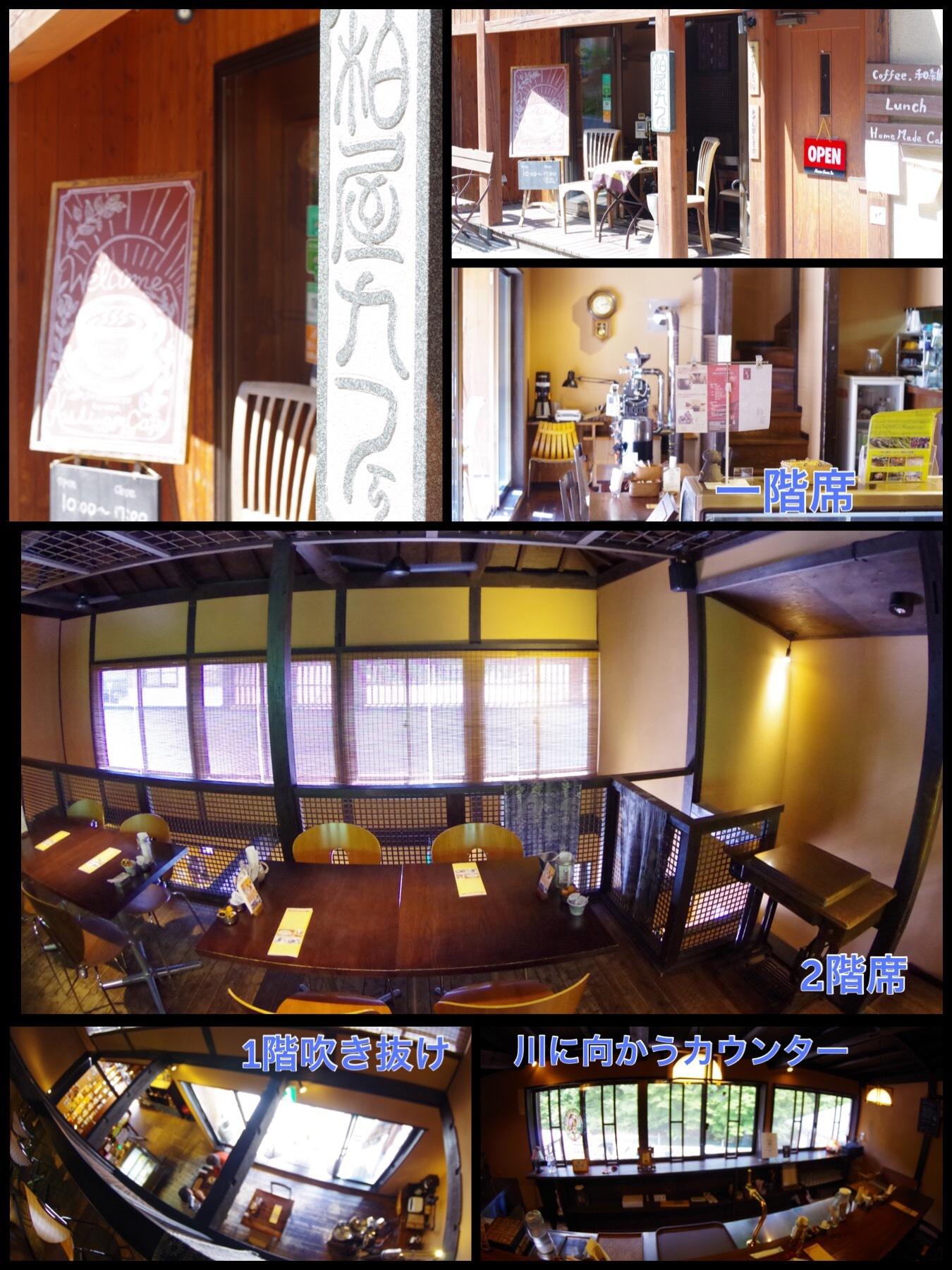 四万温泉 Shima blue 宿泊記 四万温泉街 柏屋カフェ