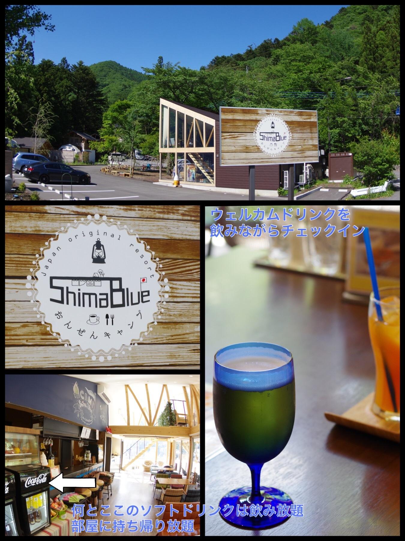 四万温泉 Shima blue 宿泊記 シマブルー グランピング