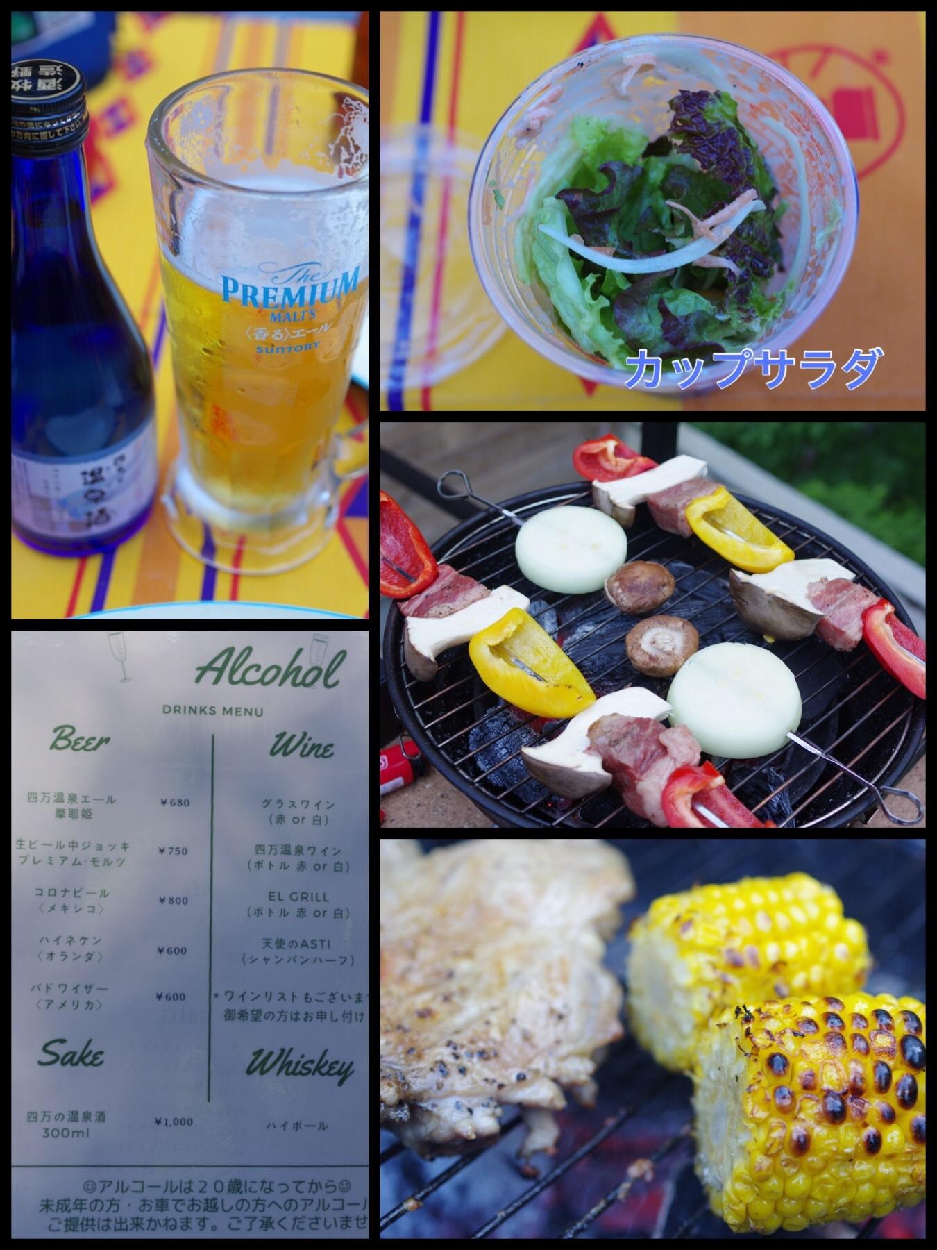 四万温泉 Shima blue 宿泊記 シマブルー グランピング 夕食
