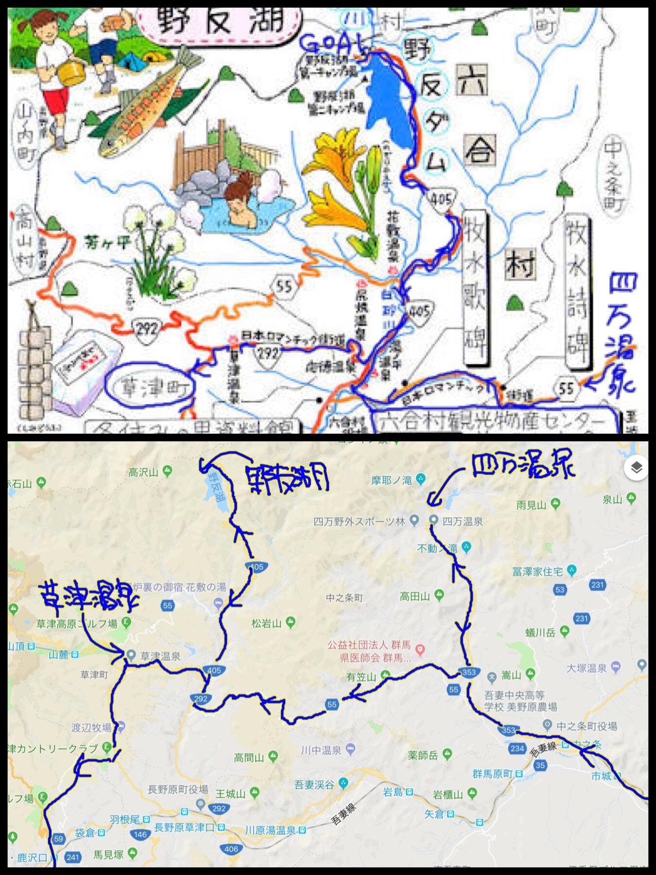 四万温泉 Shima blue 宿泊記 シマブルー グランピング 野反湖 地図