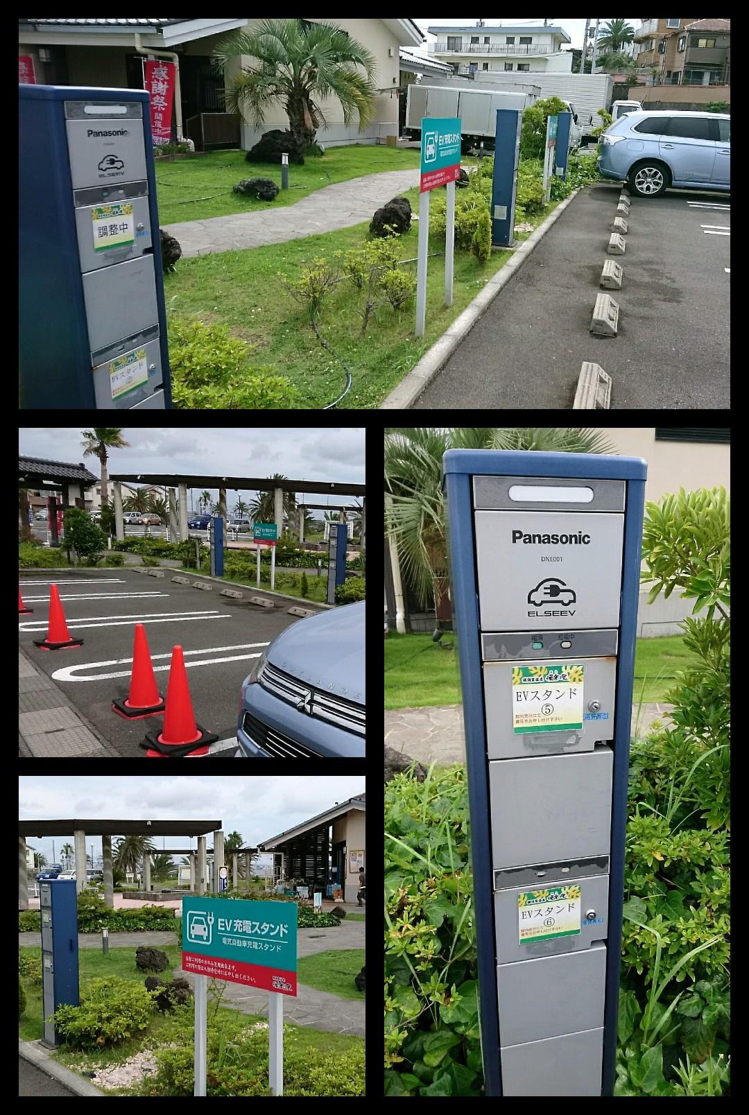 横須賀温泉 湯楽の里 EV充電スポット