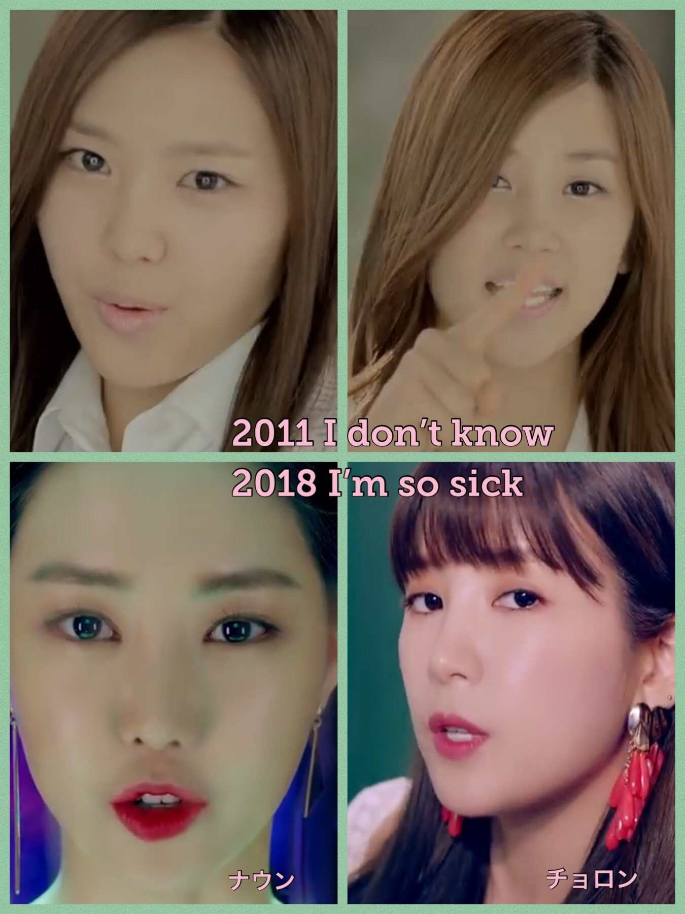 Apink (エーピンク) Aピンク 2011vs2018比較