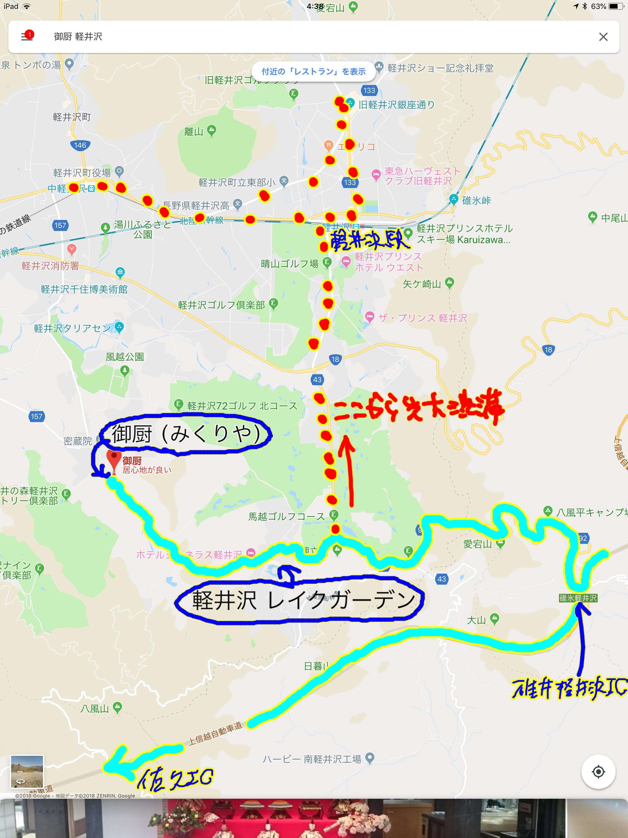 2018夏軽井沢 旅行アウトランダーPHEV行程 軽井沢レイクガーデン 御厨