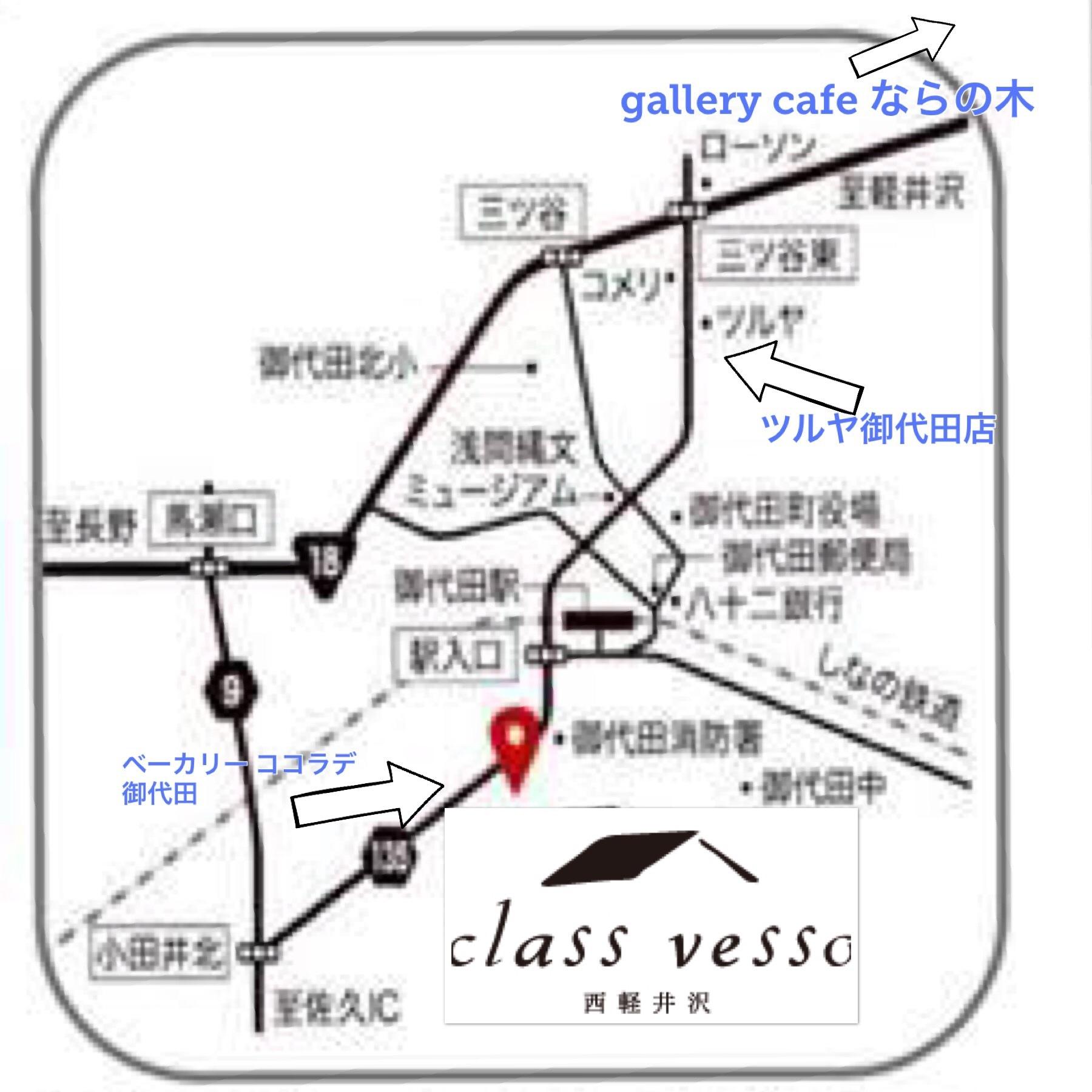 2018夏軽井沢 旅行アウトランダーPHEV行程クラスベッソ西軽井沢