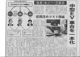 日産ルノー三菱 EV用共通プラットフォーム
