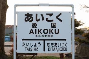 旧広尾線愛国駅跡にて