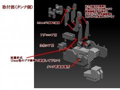 mass blade サポート画像(連結部タンク側)