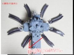mass blade サポート画像(H鋼2)