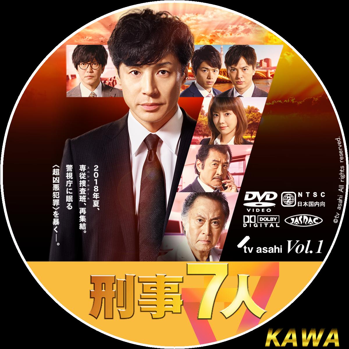 刑事7人【2018年7月クール】1