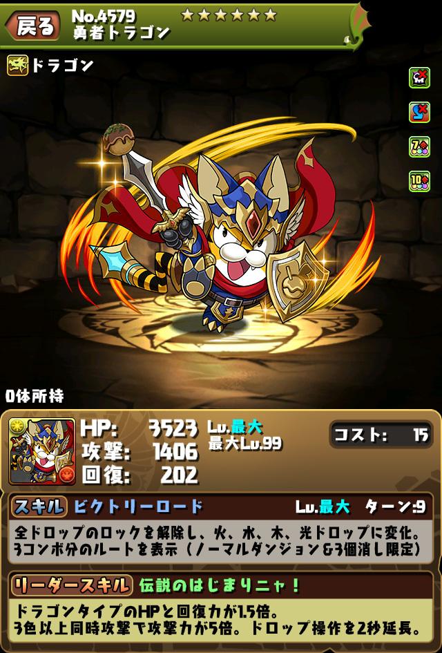 勇者トラゴン