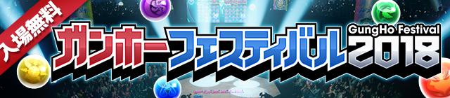 5/27 ガンフェス2018最新情報、速報