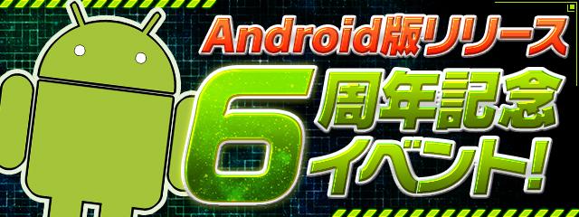 Android版リリース6周年記念イベント