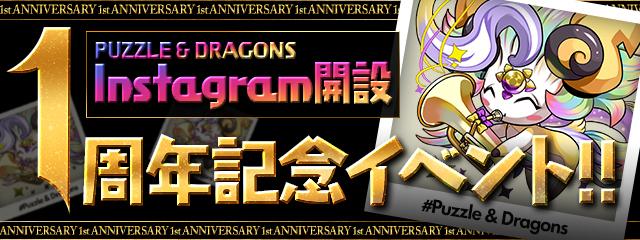 『Instagram開設1周年記念イベント!!』