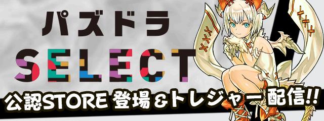 パズドラSELECT~公認STORE~