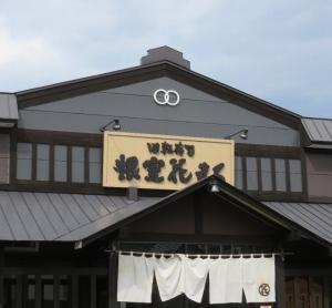 0924花まる南25