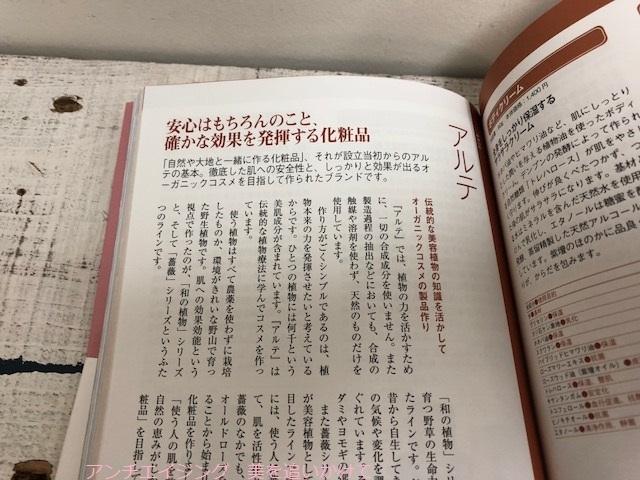 アルテ 倭国の化粧水 日本オーガニック協会で選ばれた本物のコスメ