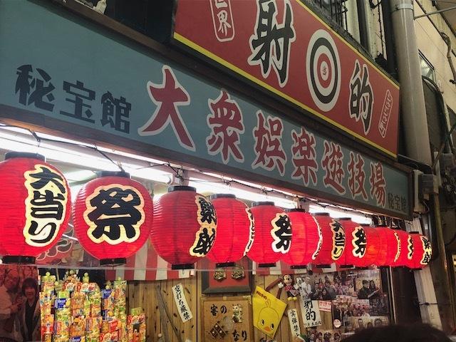 大阪ブロガー交流会 通天閣