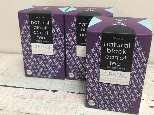 黒人参茶(クレンズ)3箱30包