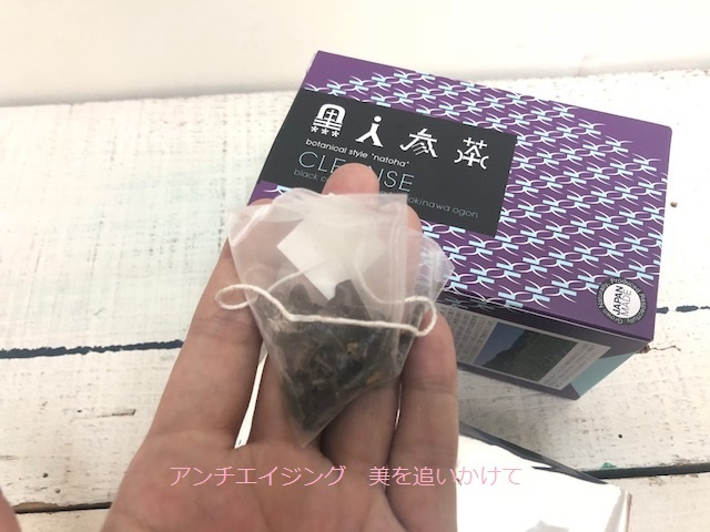 黒人参茶(クレンズ)コンパクトなティーパック