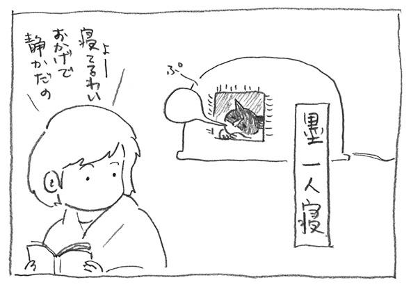 3-寝てる