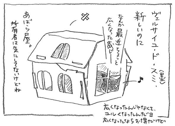 1-あばら家