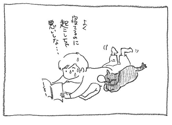 8-起こしちゃ
