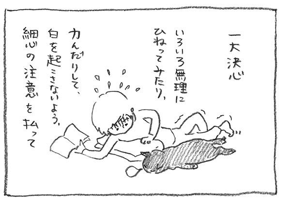 10-ひねる