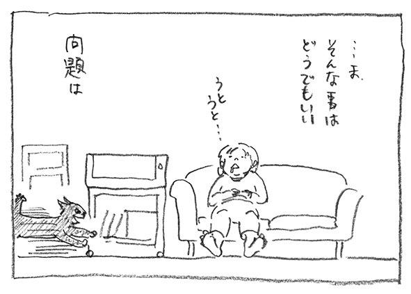 2-ウトウト