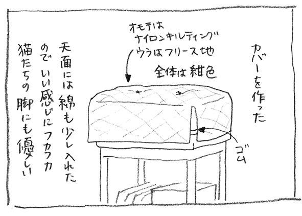 2-カバー