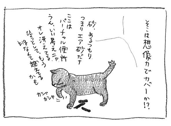 6-エア砂
