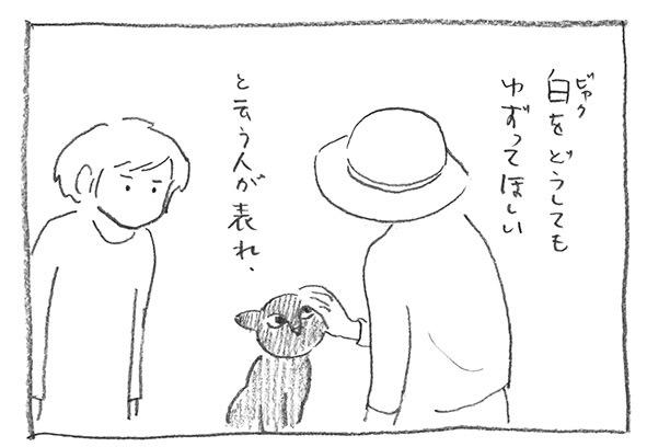1-譲って