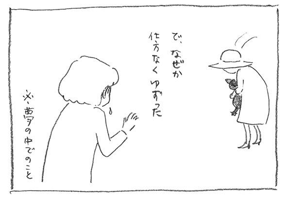 2-仕方なく