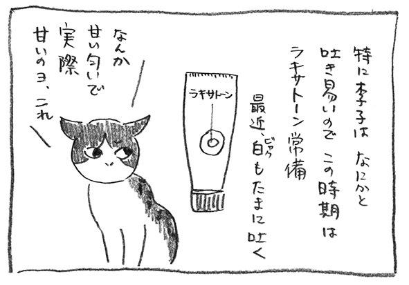 2-ラキサトーン