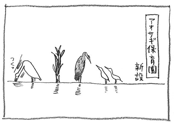 18-保育園