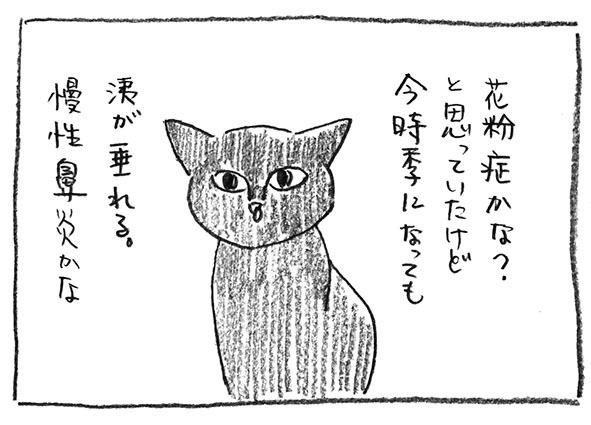 1-白洟たれ
