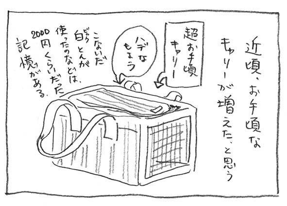 1-お手頃