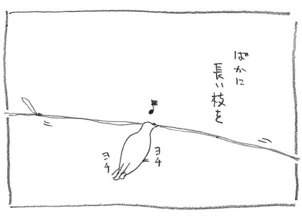 6-長い枝