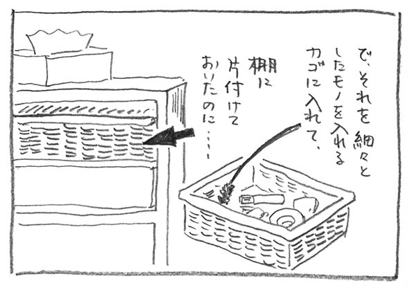 3-片付け