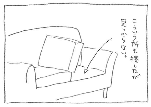 6-挟まり