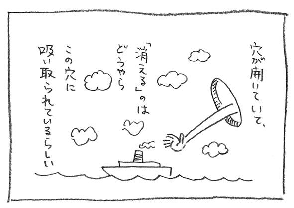 13-穴あき