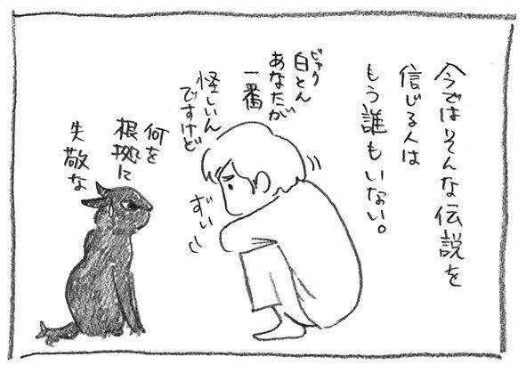19-失敬な