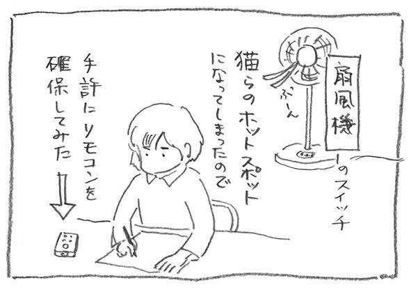 1-リモコン確保