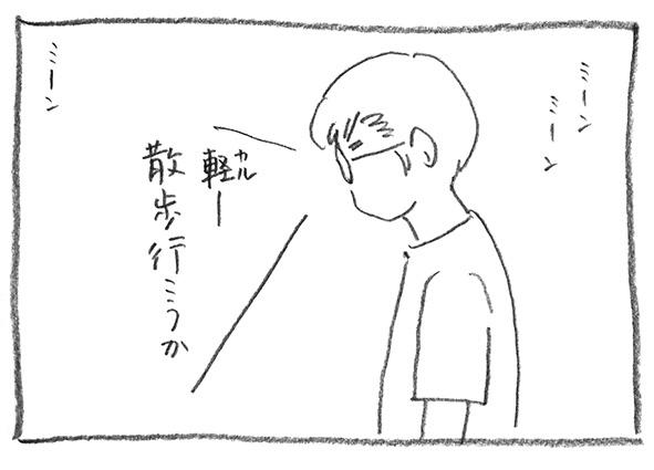 2-散歩行こう