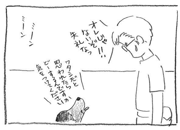 15-失礼な