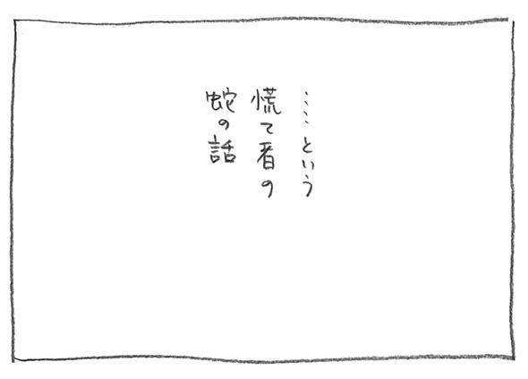 15-慌て者