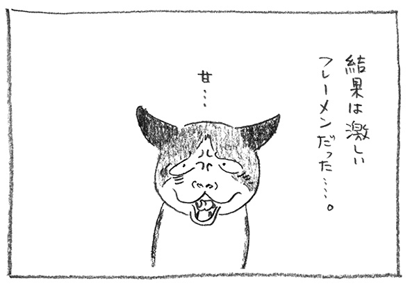 9-フレーメン