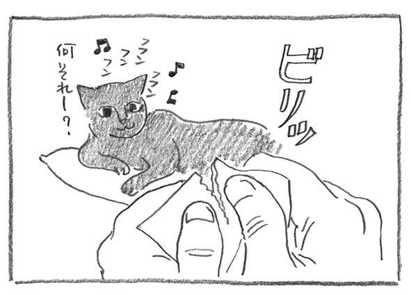 8-ビリッ
